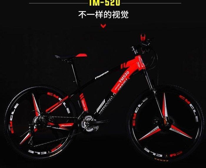 山地車自行車成人27/30速學生一體輪雙碟剎變速越野單車新款