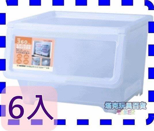 聯府  LF607 MIT 大嘴鳥前開式整理箱(6入) 直取式 收納箱 38公升 整理箱【H11000701】塔克百貨