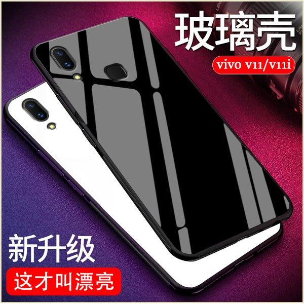 純色玻璃殼 步步高 vivo v11i v15 Pro 手機殼 vivo v11 鋼化玻璃後蓋 矽膠軟邊 手機套 強化玻璃 防摔 防刮 保護套 保護殼