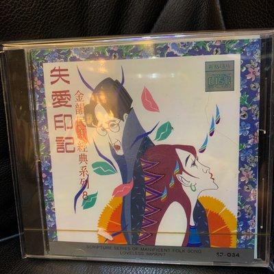 ♘➽二手CD 失愛印記  金韻民歌經典系列8