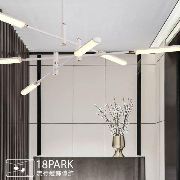 【18Park 】 簡約層次 City Shadow [ 城市影吊燈-8燈 ]
