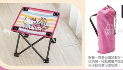 SOGO消費禮Hello kitty 攜帶型休閒摺疊椅