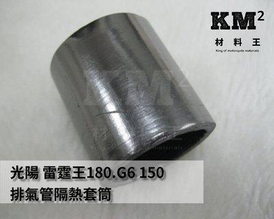 材料王*光陽 雷霆王180.G6-150 原廠 排氣管 隔熱套筒.襯套(特殊材質鐵灰色套筒)*