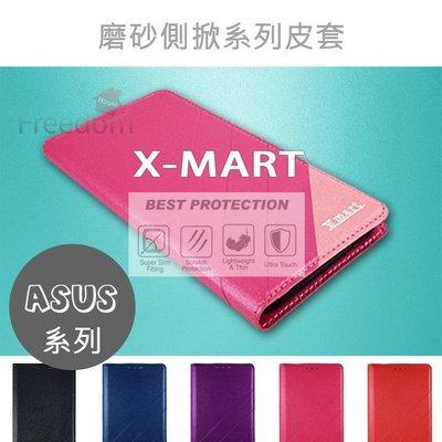 ASUS ZE520KL/ZC550KL/ZE553KL【X-MART磨砂系列皮套】側翻皮套 手機保護套 磁吸皮套