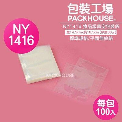 ~包裝工場~14.5 x 16.5cm食品級真空袋,調理包.料理包.冷凍袋,SGS檢驗合格. 製真空包裝袋.可水煮微波