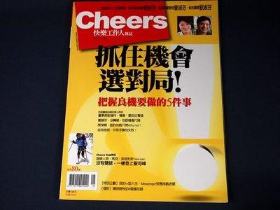 【懶得出門二手書】《Cheers 快樂工作人雜誌80》我的m型人生:Messenger效應挑戰老闆(31Z34)