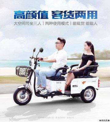 「和顏悅色」 電動三輪車大人潮新款代步車居家用小型帶棚老人電瓶車接送孩子D8S60