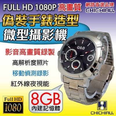 偽裝防水金屬帶手錶Y6-夜視8G微型針孔攝影機 1080P 密錄器/蒐證/無線/專賣店/ CHICHIAU【大毛生活】