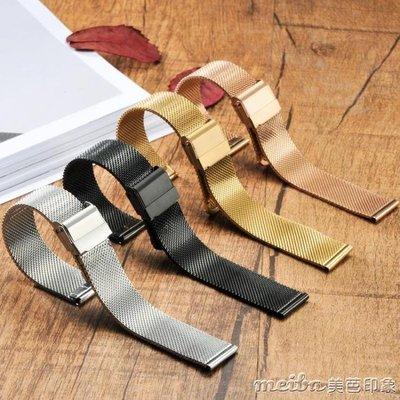 手錶帶代用dw男女米蘭精鋼不銹鋼帶超薄新款金屬網帶手鍊精鋼配件  橙子百貨