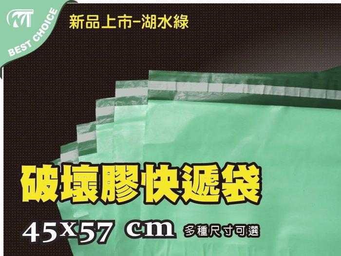 (另享88折方案) 含稅 【湖水綠雙層快遞袋45*57cm】網拍達人的最愛-多尺寸.塑膠袋.包裝材料.