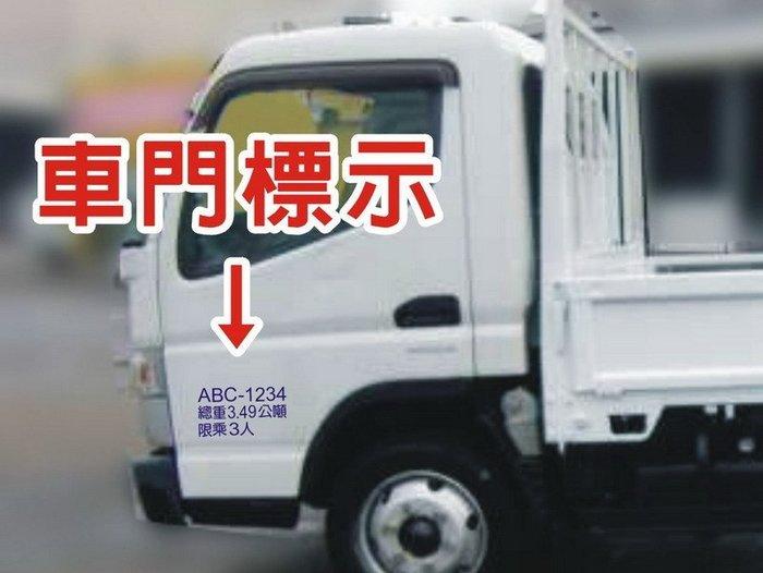 專業貨車驗車貼紙-車門標示,電腦割字、招牌貼紙、車身貼字