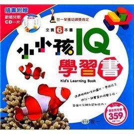 *小貝比的家*世一~~ 小小孩IQ學習書(全套6冊+加贈1片CD)