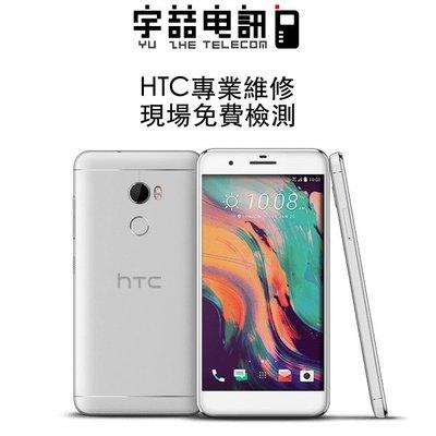 宇喆電訊 HTC One X10 內置電池 耗電 換電池 手機電池 內建電池 無法充電 電池膨脹 現場維修換到好