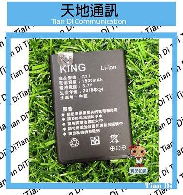 《天地通訊》KING G27 原廠配件 原廠電池 限量供應 ※