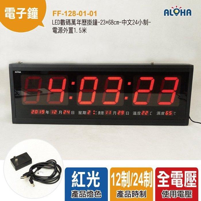 led數位電子鐘【FF-128-01-01】LED數碼萬年歷掛鐘-23*68cm-中文24小制 電子萬年曆 電子日曆