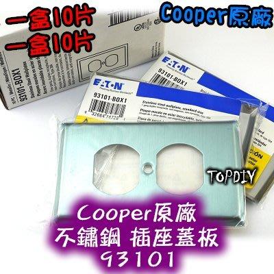 缺貨!缺貨!一盒10片【阿財電料】93101 美國 Cooper原廠 不鏽鋼 插座蓋板 蓋板 美式 音響 IG8300 電料