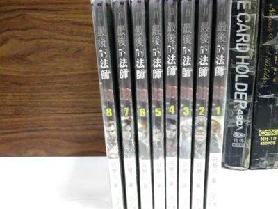 【博愛二手書】武俠 最後的法師1-8   作者:莊畢凡      定價1360元,售價136元