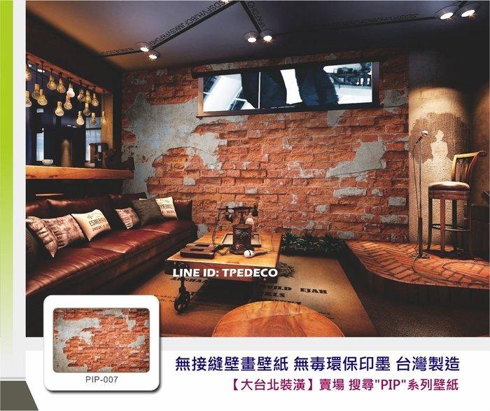 【大台北裝潢】PIP無接縫設計壁畫壁紙 大型主題牆 台灣製造 無毒環保印墨 餐廳咖啡廳商空 <007-工業風紅磚牆>