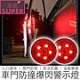 【24H出貨】5LED 車門警示燈 開門自動亮 車...