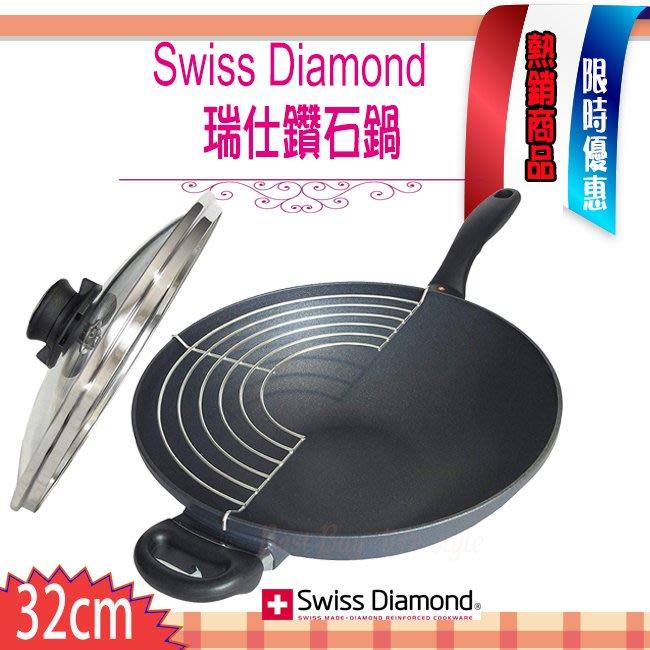 瑞士 Swiss Diamond XD 頂級鑽石鍋 32cm 5L 單柄 中華炒鍋 炒鍋 含蓋 平底鍋 XD61132C