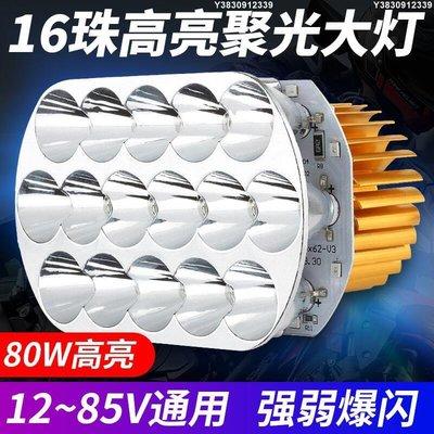 【可開統編】電動電瓶車電led大燈內置 超亮摩托車led大燈 超亮遠光燈內置爆閃[機車燈]-679420