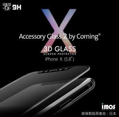 【imos授權代理】iPhone X/8 Plus/8 imos SOLID EX 康寧3D滿版強化玻璃保護貼9H