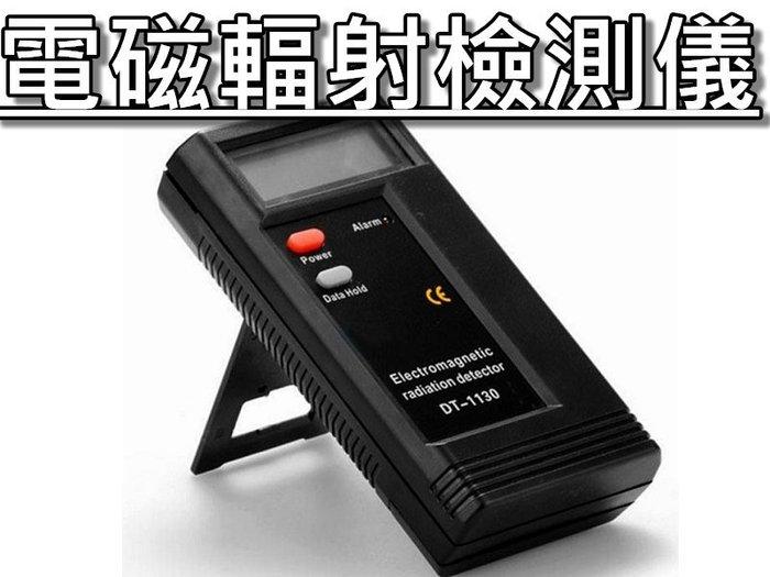 電磁輻射檢測儀器/電磁波測量儀 電器/手機/磁場/基地台都可測 直購價500元 桃園《蝦米小鋪》