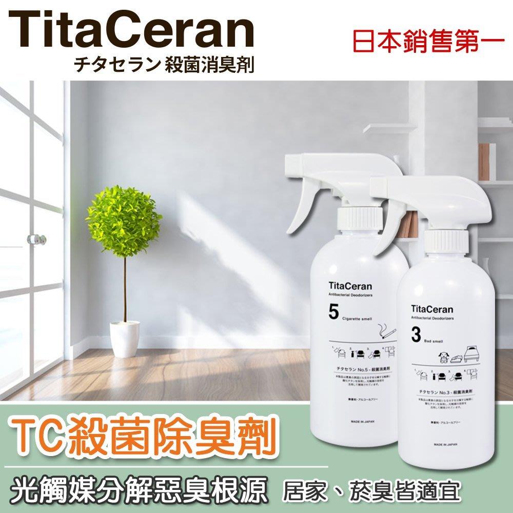 日本TC殺菌除臭劑 -光觸媒消臭抗菌防霉_室內/廁所/車內/菸臭/寵物異味皆適用_非芳香劑活性碳