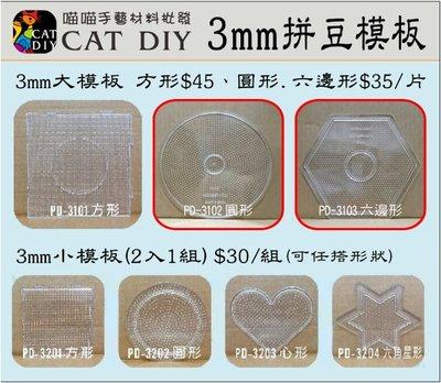 拼豆 膠珠 【3mm大模板(圓.六邊)】※滿500元送色卡~ 小顆豆 麗彩膠珠 魔法豆豆 拼拼豆豆 手工材料 DIY
