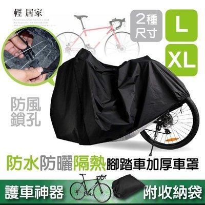 防水防曬隔熱腳踏車加厚車罩 自行車防塵罩 單車自行車防塵套 電動腳踏車罩-輕居家8160