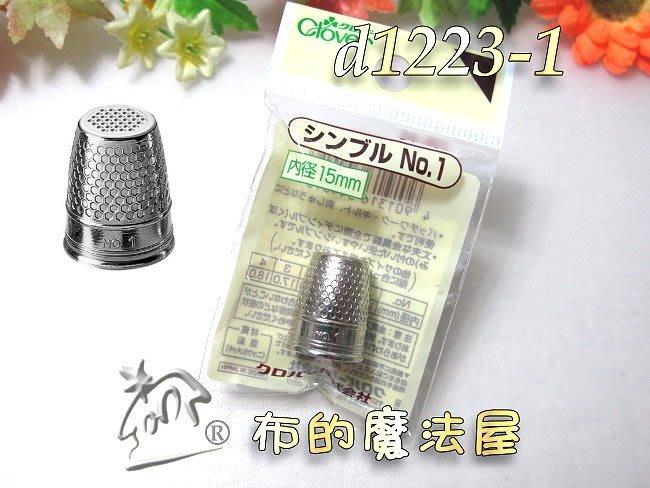 【布的魔法屋】d1223-1日本Clover可樂牌No.1-15mm平頂金屬頂針器(金屬頂針指套,拼布指套,金屬指套)