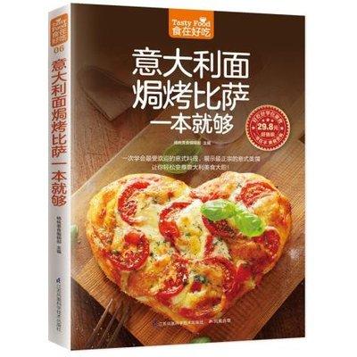 意大利面焗烤比薩一本就夠 正版 Pizza披薩比薩餅皮扎 意大利美食面焗烤美食比薩 披薩制作教程 披薩食譜披薩書籍