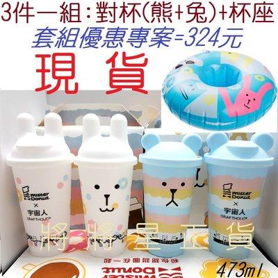 現貨~3件一組優惠專案~環保對杯組(熊+兔)+杯座~mister Donut CRAFTHOLIC 宇宙人多拿滋