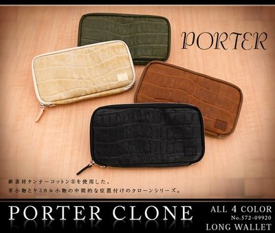 【樂樂日貨】日本代購 吉田PORTER CLONE 572-09920 長夾 皮夾 四色 預購 網拍最便宜