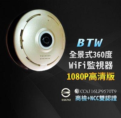 高清HD畫質360度監視器材 BTW VR全景式360度WiFi監視器/1080P 無線遠端針孔攝影機手機遠端監看