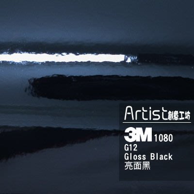 ~Artist創意工坊~正3M Scotchprintl 1080 G12亮面黑車貼專用膠膜