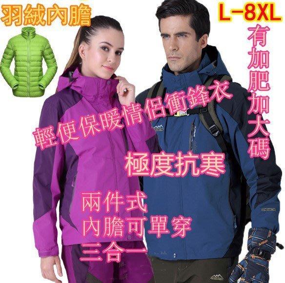 現貨衝鋒衣兩件式內膽可單穿三合一衝鋒衣戶外羽絨棉情侶沖鋒衣男女兩件套加肥加大碼防風衣防風外套登山服滑雪服並非極度乾燥軟殼