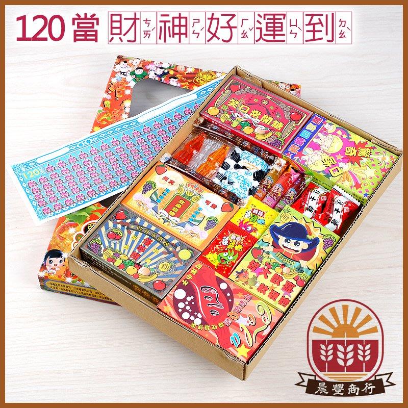 【晨豐商行】台灣童玩 懷舊童玩 /古早味零食 / 120當財神好運到