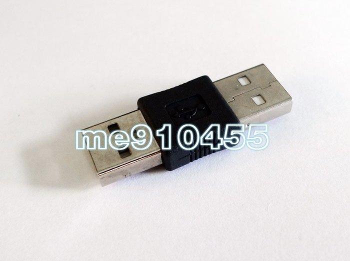 全新 USB 轉接頭 公轉公 USB 公轉公 連接頭 USB 傳輸頭 公對公  有現貨