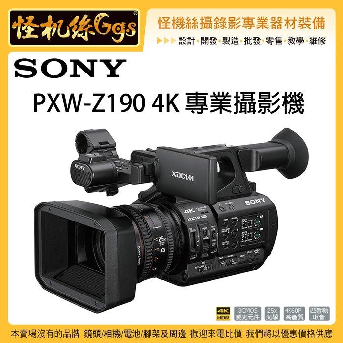怪機絲 3期含稅 SONY PXW-Z190 廣播級 4K 專業攝影機 Z190 業務攝影機 25倍變焦 台灣公司貨