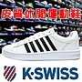 鞋大王K- SWISS 06154- 102 白×黑 皮質休閒運...