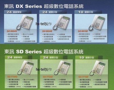 電話總機銷售安裝服務....東訊SD-616A+5台10鍵免持對講顯示話機..有完善的保固