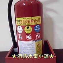 《消防水電小舖》新法規 10P ABC乾粉滅火器+ (鐵製放置箱) 整組優惠價540元 消防署認可