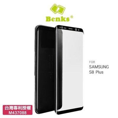 --庫米--Benks SAMSUNG S8 / S8+ S8 Plus X Pro+ 3D 弧邊滿版玻璃貼 奈米 抗汙