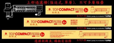 ~新鮮魚水族館~實體店面 台灣雅柏UP 上部過濾器 3尺 強迫式 組裝簡單 特價