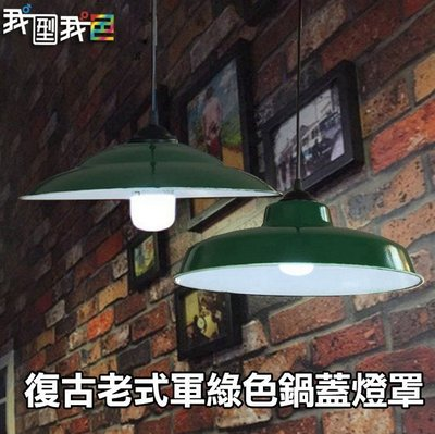 懷舊復古搪瓷鍋蓋燈罩 老式軍綠色早期路...