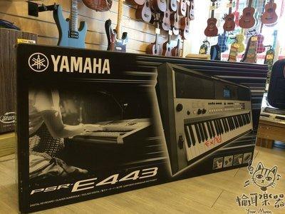 ♪ Your Music 愉耳樂器 ♪ YAMAHA 山葉電子琴PSR-E443(原PSR-E433)