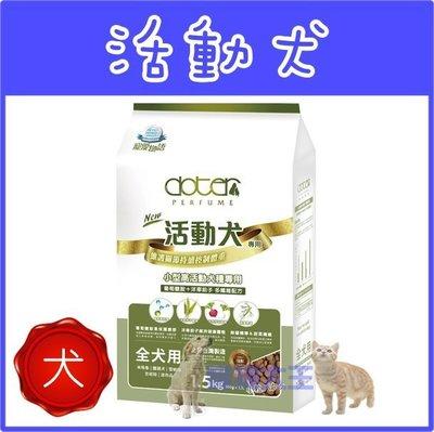 **貓狗大王**寵愛物語 活動犬  寵物專用飼料-1.5公斤