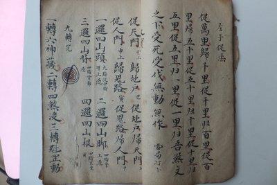 道教老手抄本:急救攻治安魂掃蕩大法全科(清)1册、保真