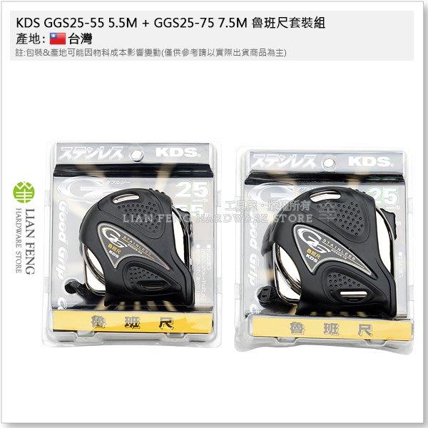 【工具屋】*含稅* KDS GGS25-55 5.5M + GGS25-75 7.5M 魯班尺套裝組 文公尺 日本製